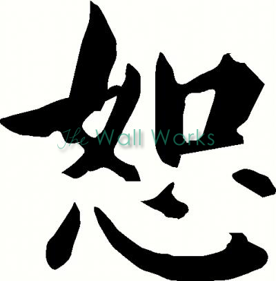 Chinese Courage wall sticker, vinyl decal | The Wall Works