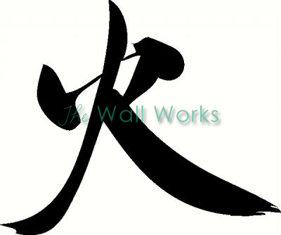 Chinese Fire Wall Sticker Vinyl Decal The Wall Works