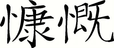 Generosity - Chinese vinyl decal