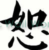 Chinese Courage vinyl decal