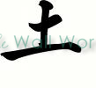 chinese earth vinyl decal
