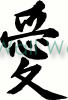 Chinese Love vinyl decal