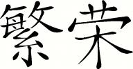 Prosperity - Chinese vinyl decal
